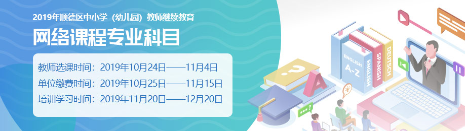 2019顺德网络课程专业科目918x260.jpg